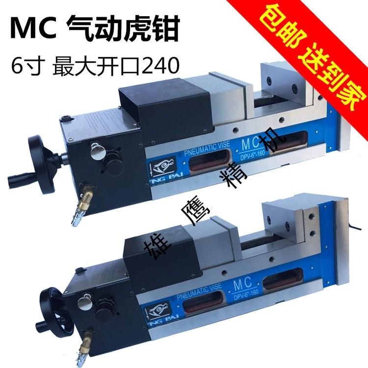 <b>MC倍力气动虎钳6寸CNC电脑锣气动夹钳具直角虎钳</b>