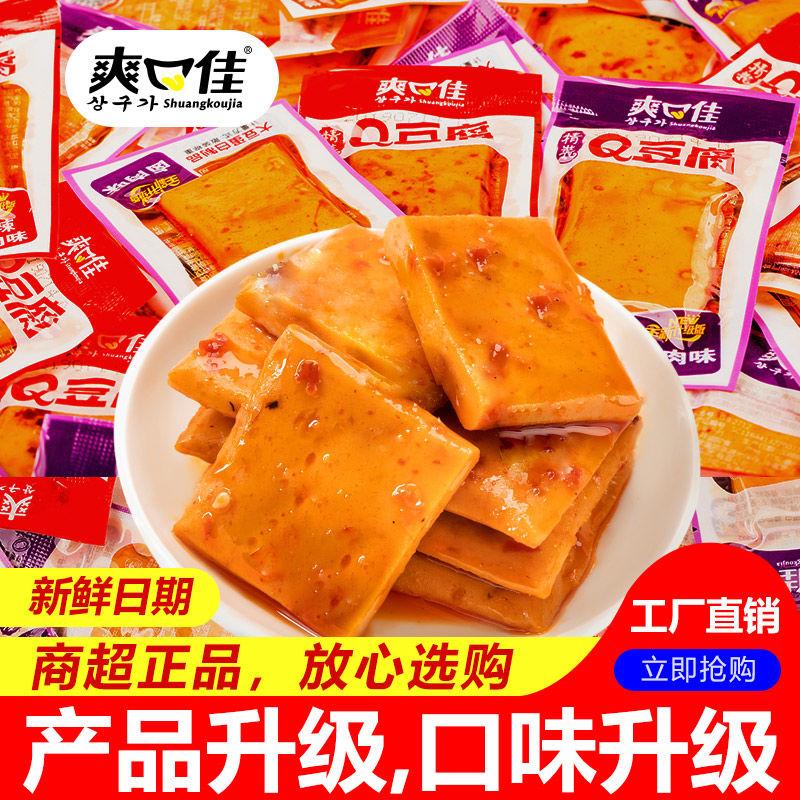 爽口佳Q豆干零食小包装 劲道豆干辣条小吃休闲食品散装500g(临期)