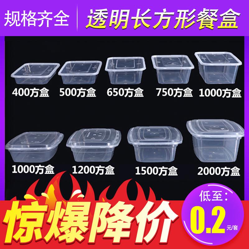 长方形1000ml一次性餐盒塑料外卖打包加厚透明饭盒快餐便当碗
