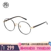 木九十经典防蓝光镜片 FM1600048 圆框金属眼镜架 复古文艺金属