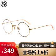 木九十金属<span class=H>圆框</span>眼镜FM1820124蓝光镜片复古文艺近视眼镜男女同款