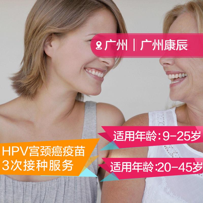 广州 康辰医疗 HPV疫苗预防宫颈癌3次接种服务【20-45岁现货】