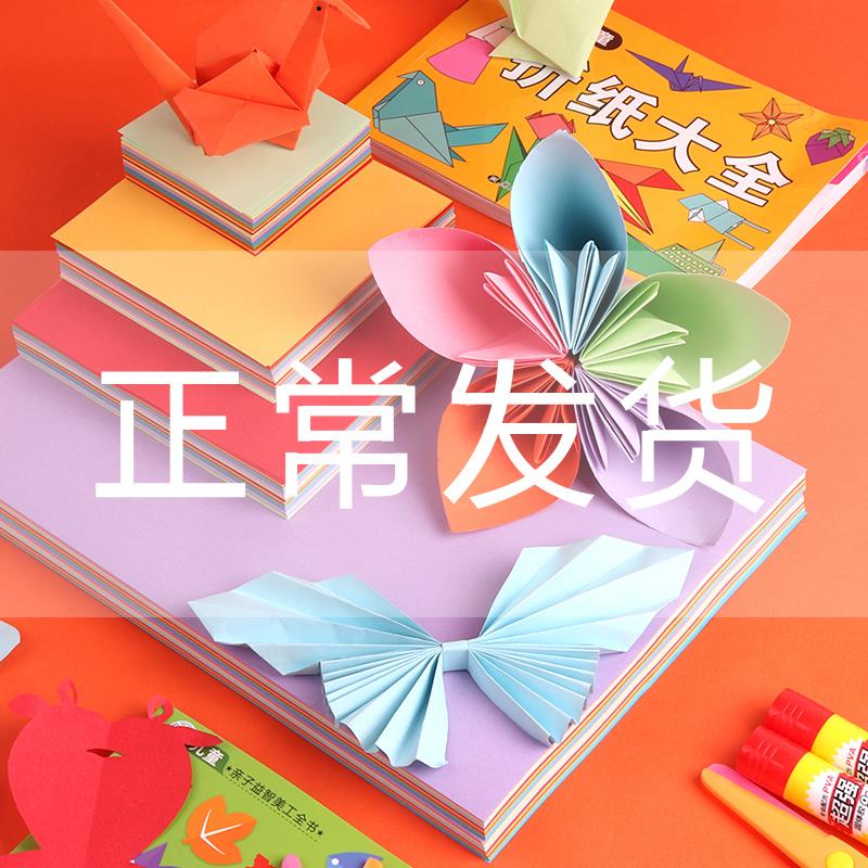 互信折纸彩纸儿童折纸材料手工纸正方形千纸鹤幼儿园软纸剪纸diy手工彩色卡纸混色70g80g打印纸叠纸厚