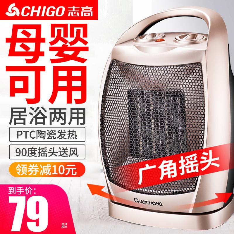 志高取暖器家用节能省电电暖气速热小太阳客厅浴室热风小型暖风机