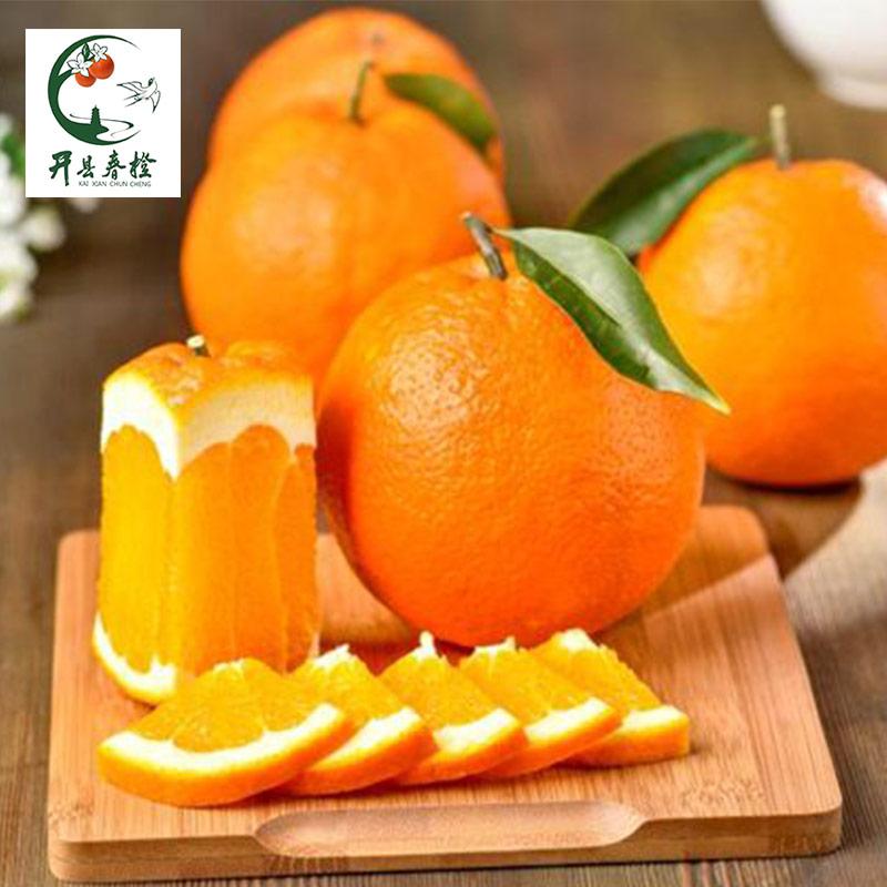 开县春橙高山脐橙子新鲜水果奉节脐橙冰糖橙当季现摘现发9斤包邮