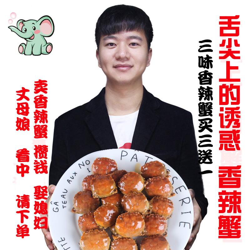 香辣蟹罐装麻辣小螃蟹零食海鲜熟食秘制香辣小闸蟹320g买一罐包邮