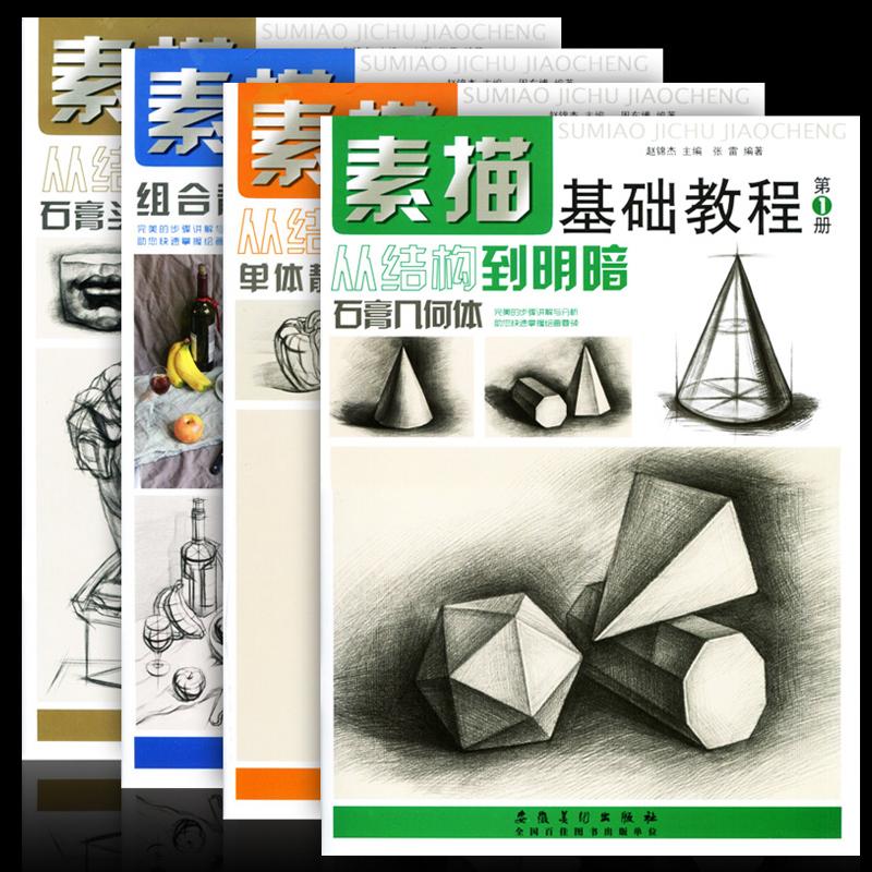 4册素描基础教程石膏头像几何体