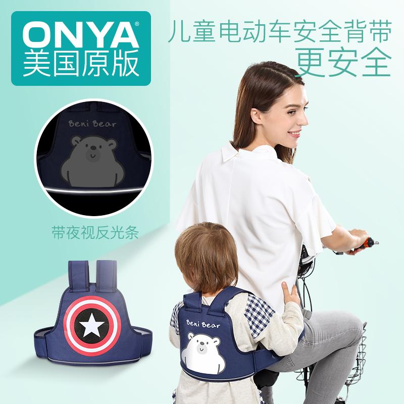 美国然雅儿童电动车摩托车安全带宝宝绑带防摔带小孩背带式卡通