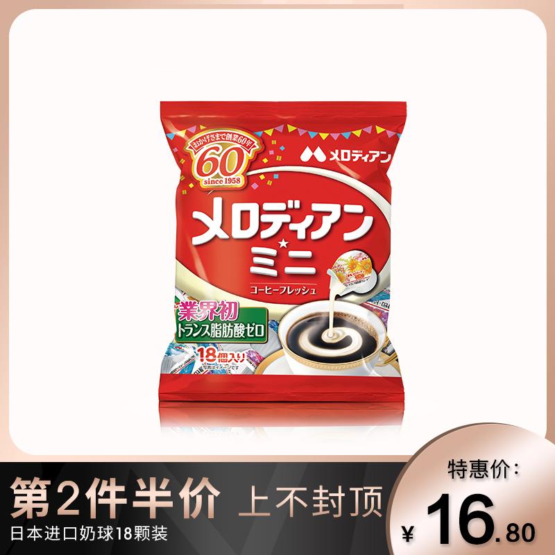 隅田川日本进口咖啡伴侣奶球鲜奶 液态奶油球奶精球咖啡黄糖18颗