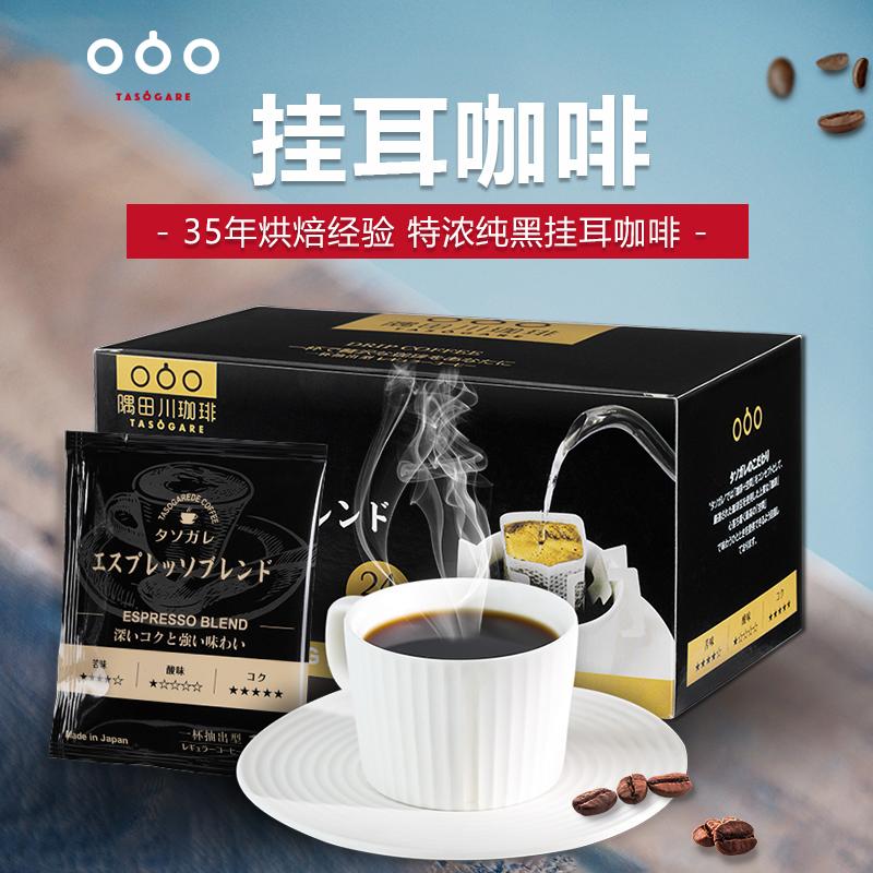 隅田川日本进口挂耳咖啡意式醇香特浓现磨纯黑咖啡粉礼盒24片