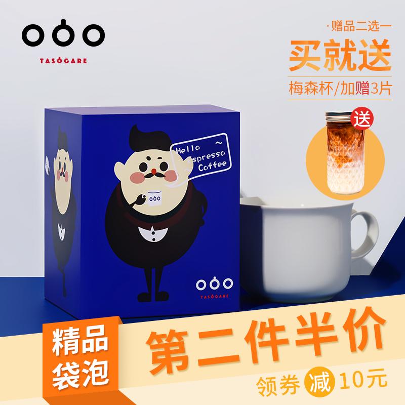 新品上市!隅田川冷萃咖啡袋泡黑咖啡粉奶粹热泡冷萃包送杯