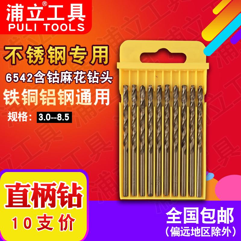 浦立工具 HSS直柄麻花钻头 单头不锈钢金属钻咀 3.2 4.2 5.2 6.5