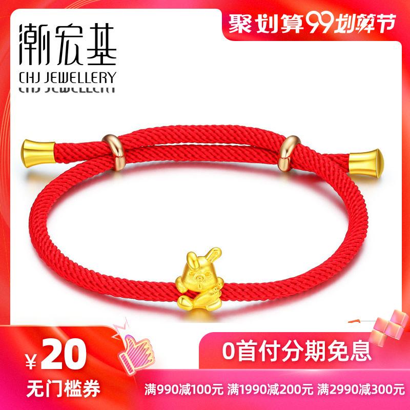 潮宏基珠宝 萝卜兔足金手绳生肖转运珠黄金红绳3D硬金串珠手链