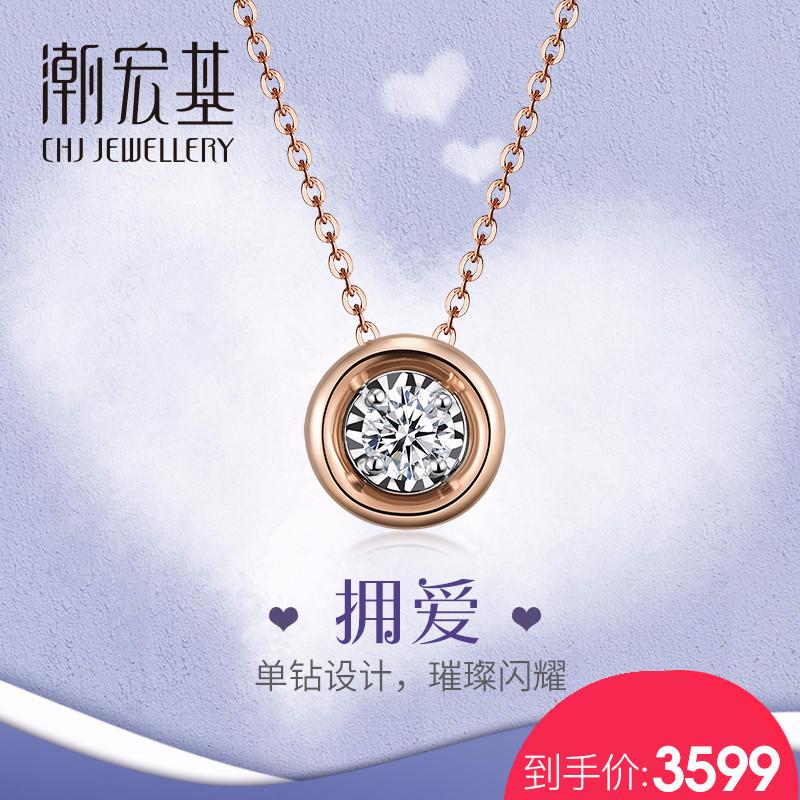 潮宏基珠宝 拥爱 18k金钻石项链玫瑰金锁骨链坠链女 C