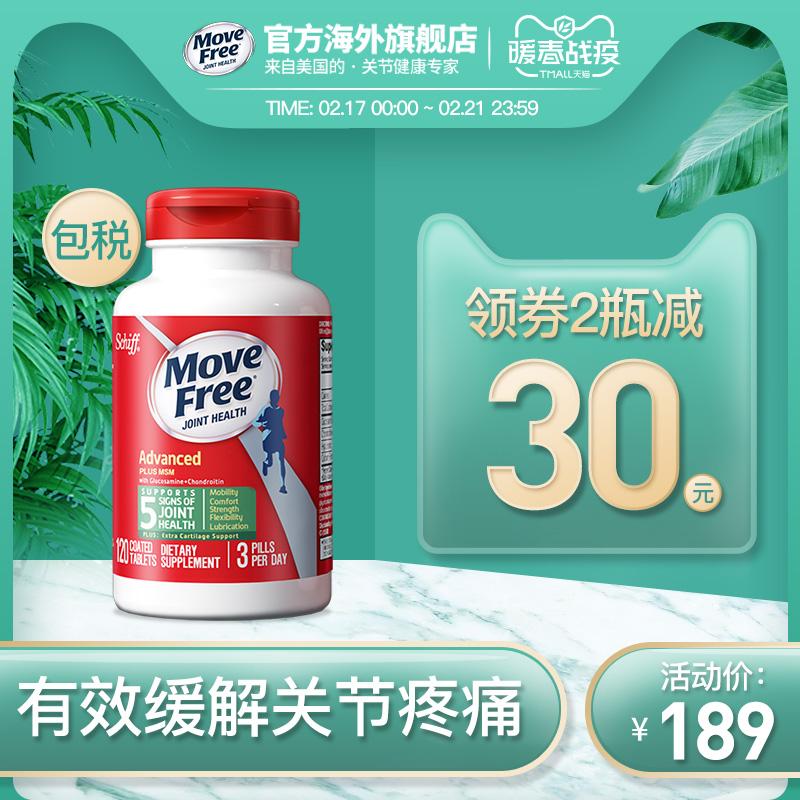 MoveFree氨糖软骨素 维骨力 软膏关节MSM美国进口补氨糖软骨