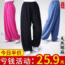 宏极棉麻夏季太极服hn6练功裤男nq武术裤瑜伽透气太极晨练裤