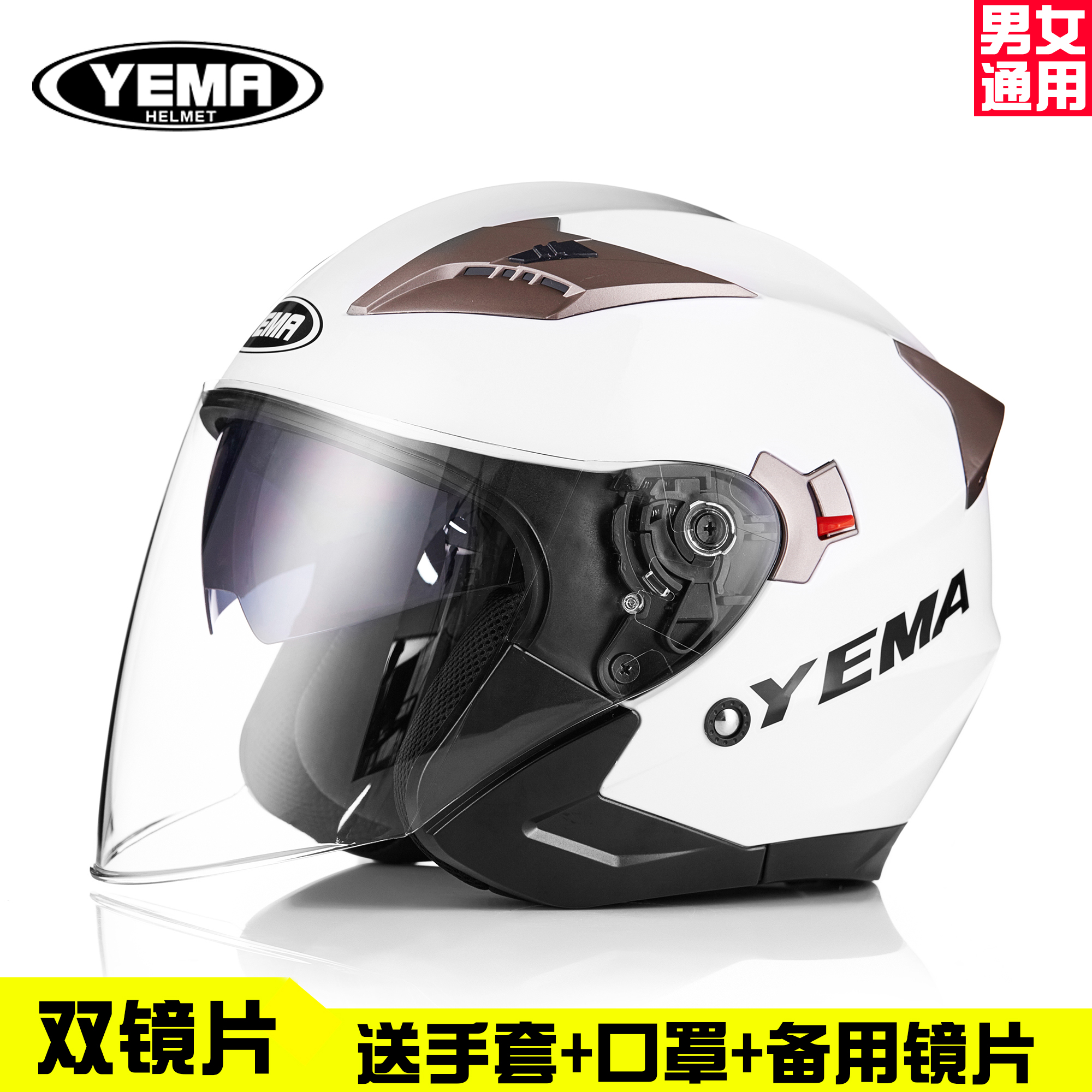 野马627摩托车头盔 男女秋冬季保暖防雾安全帽电动车双镜四季半盔