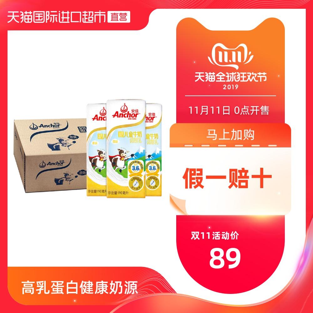 【直营】 新西兰进口安佳儿童牛奶190ml*27盒金装 学生青少年早餐