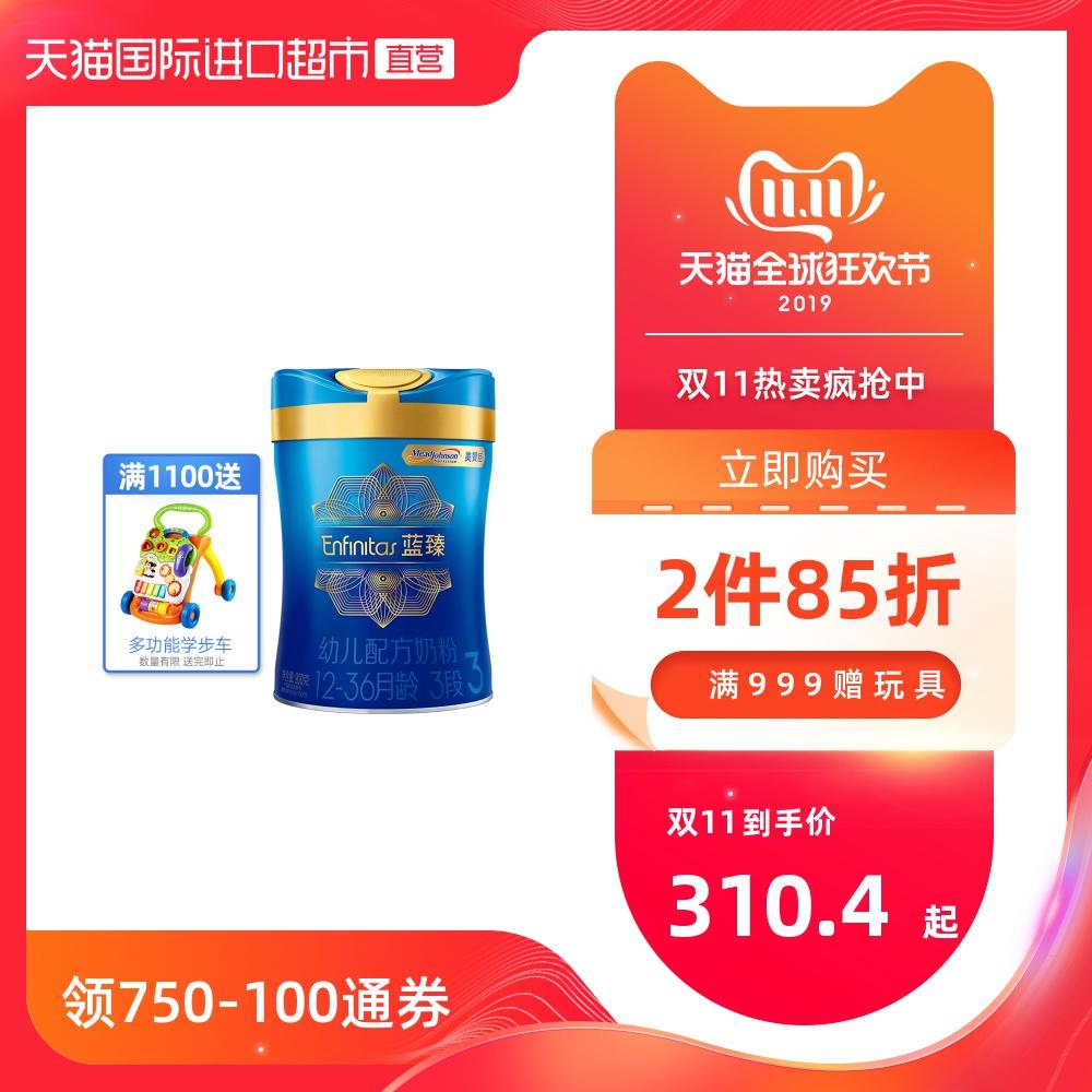 【直营】美国美赞臣原装进口蓝臻幼儿配方奶粉3段900g/罐 1-3岁