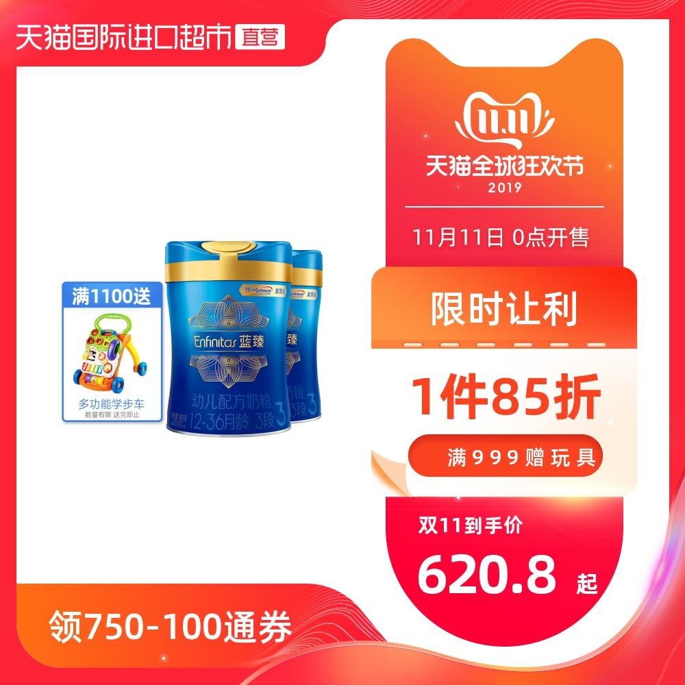 【直营】荷兰原装进口美赞臣蓝臻幼儿配方奶粉3段900gX2罐