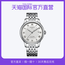 Directly Tissot imported mechanical watch Liluo classic series T006.407.11.033.00 Switzerland