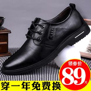 皮鞋男秋季英伦潮流男士真皮休闲鞋黑色商务鞋子韩版青年夏季男鞋