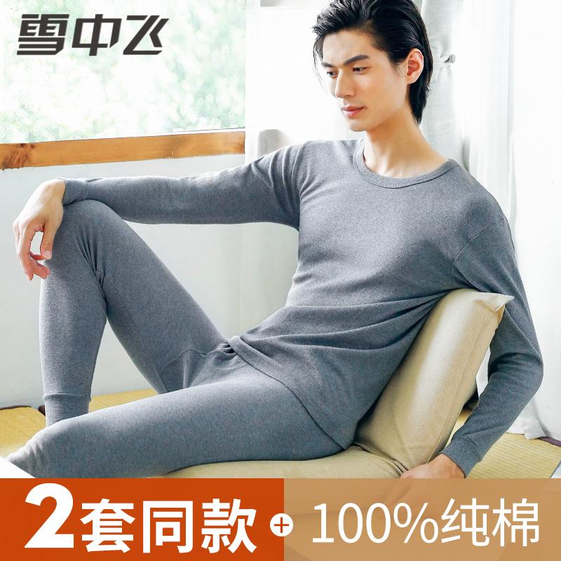 雪中飞 纯棉 秋衣裤套装*2套 双重优惠折后¥79包邮 男、女多款多色可选