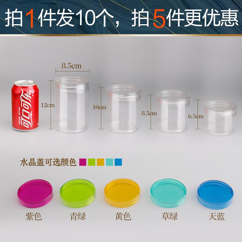 塑料罐子装蜂蜜坚果花茶瓶干货收纳透明密封瓶子储包装安全罐pet