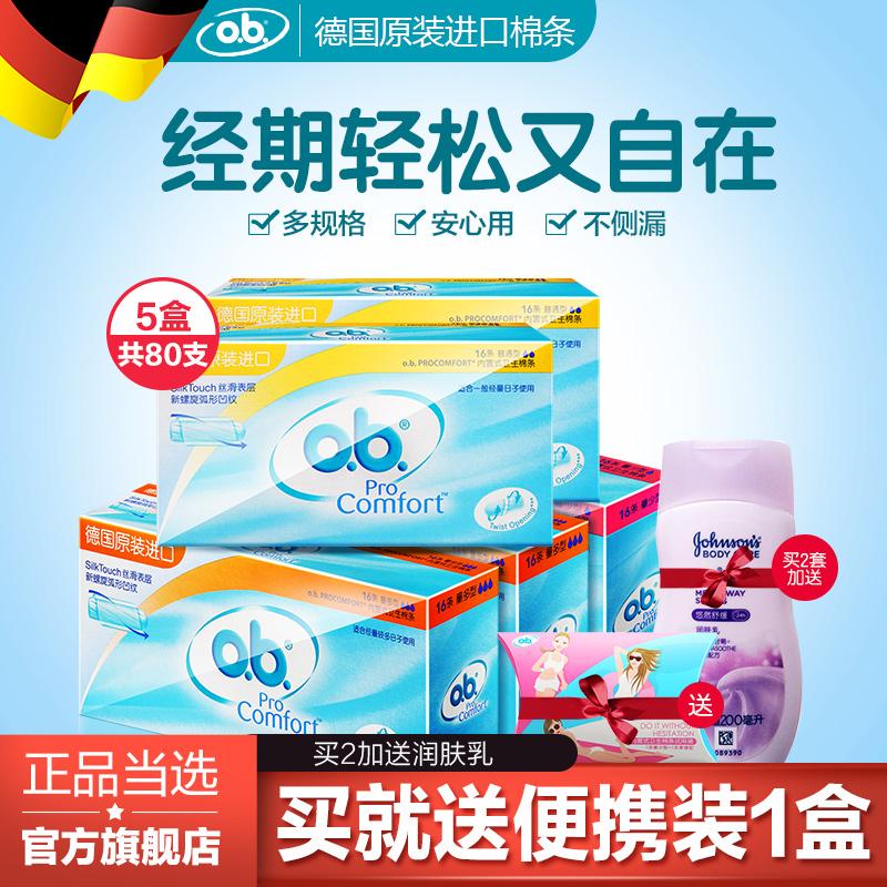 ob卫生棉条5盒强生德国进口内置式姨妈卫生巾月经游泳量多普通型
