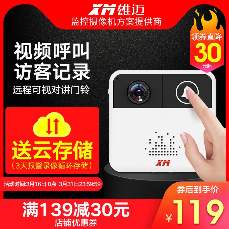 雄迈智能可视对讲门铃无线wifi网络手机远程监控门口家用电子门铃