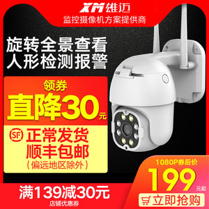 360 degree panoramic surveillance camera wireless wifi can be connected to mobile phone HD night vision home monitor outdoor