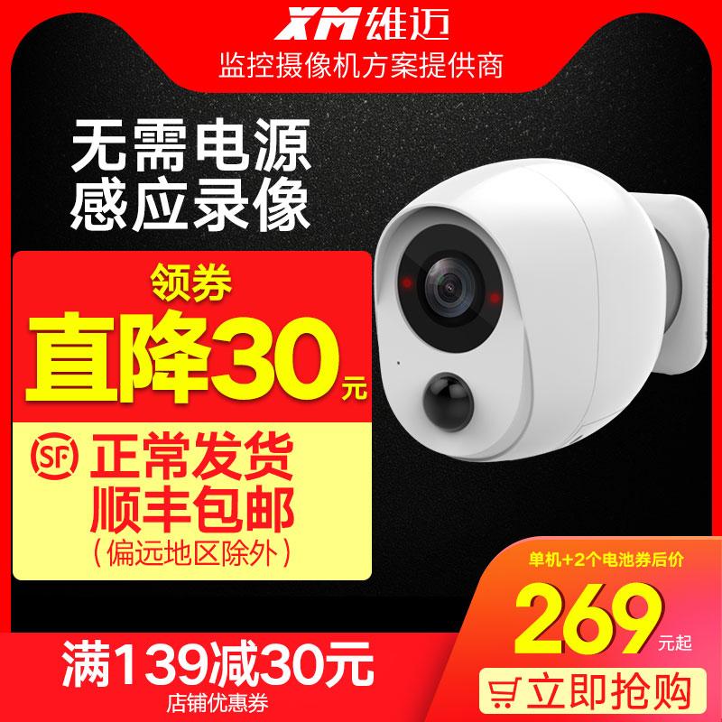 不插电监控摄像头电池家用室外手机远程监控器无线高清夜视免插电