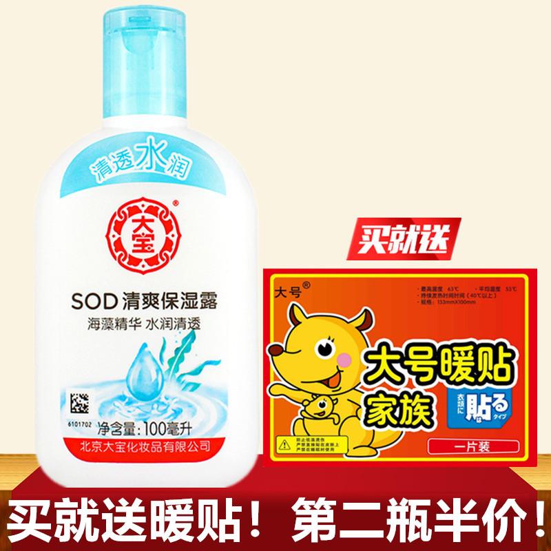 大宝sod蜜男女士补水清爽保湿露100ml控油护肤品身体乳擦脸油