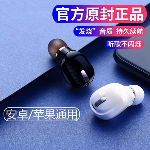 无线蓝牙耳机迷你超小苹果oppo小米华为通用vivo开车入耳超长待机图片