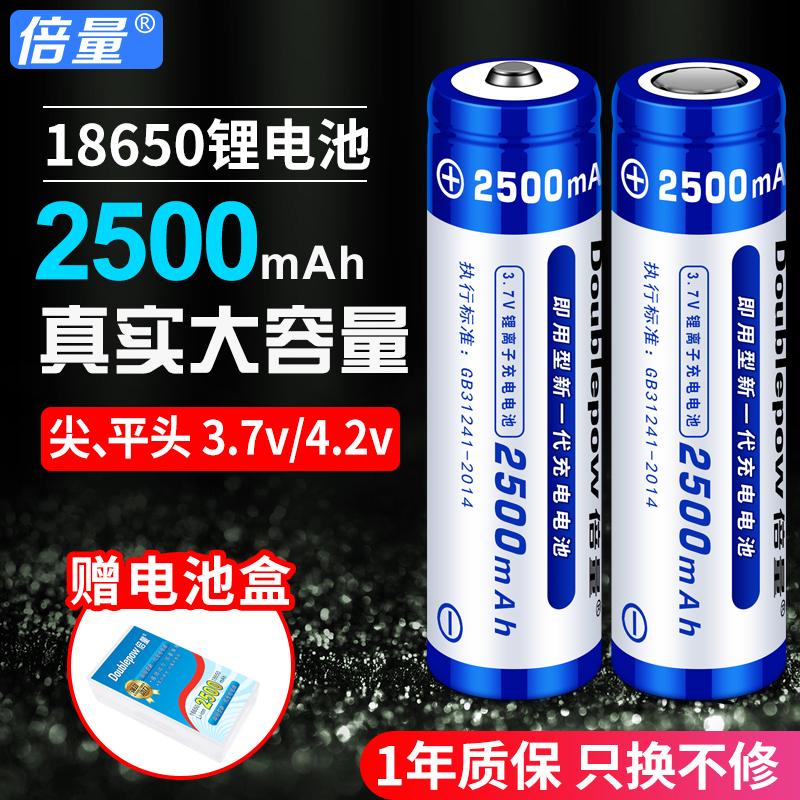 18650锂电池大容量3.7v动力平尖头可充电宝强光手电筒风扇4.2电芯