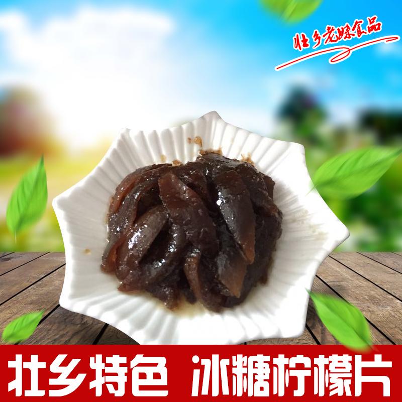 广西壮乡特色 冰糖柠檬片 农家柠檬膏 传统腌制 酸甜口感