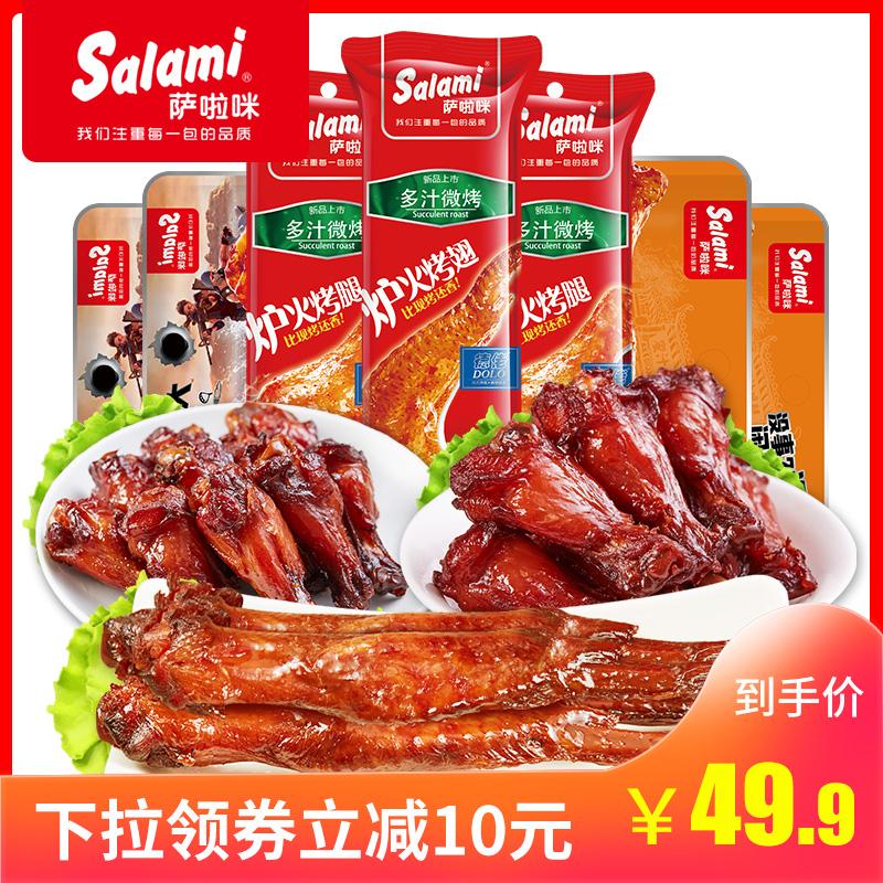 萨啦咪回味零食肉类即食网红食品混装烤制鸡腿小零食包邮休闲食品