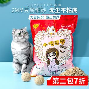 Tofu cat litter deodorant without dust 6L Xiaomei classmate love love pet cat cat original green tea non 10 kg