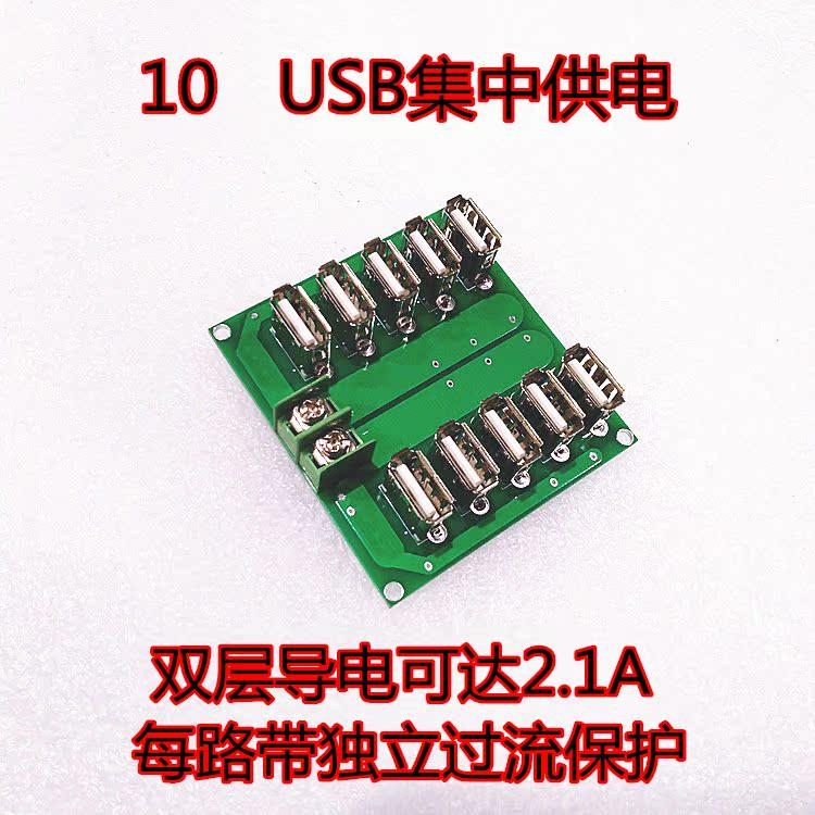 USB10口批量充电板多手机移动电源数码设备集中多口工作室USB排插