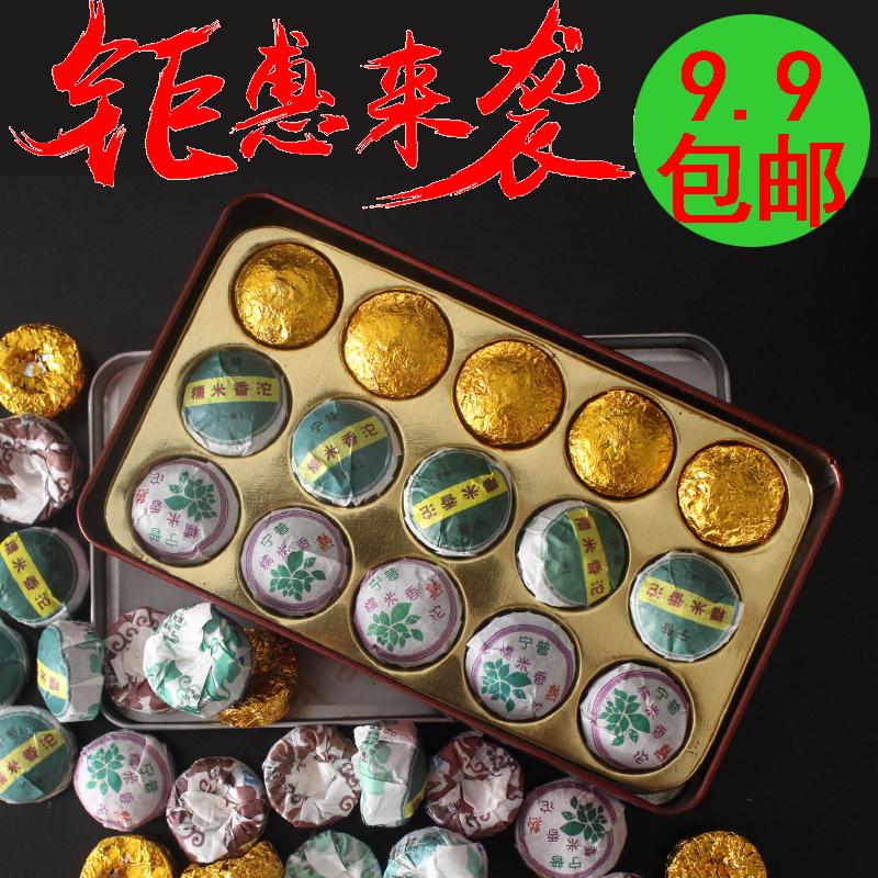 9.9元包邮试喝普洱茶熟茶原味普洱小沱茶糯米香小茶饼茶叶礼盒装