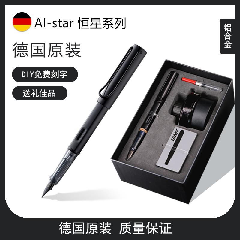 德国正品LAMY凌美钢笔AI-star恒星50周年礼盒装学生用商务送礼品