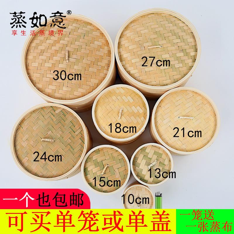 蒸如意竹蒸笼竹制家用商用小号笼屉小笼包饺子家庭装手工竹编蒸格