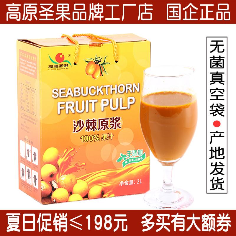 正品高原圣果沙棘原浆含油新鲜冷榨100%果汁药食同源维C滋补肠胃