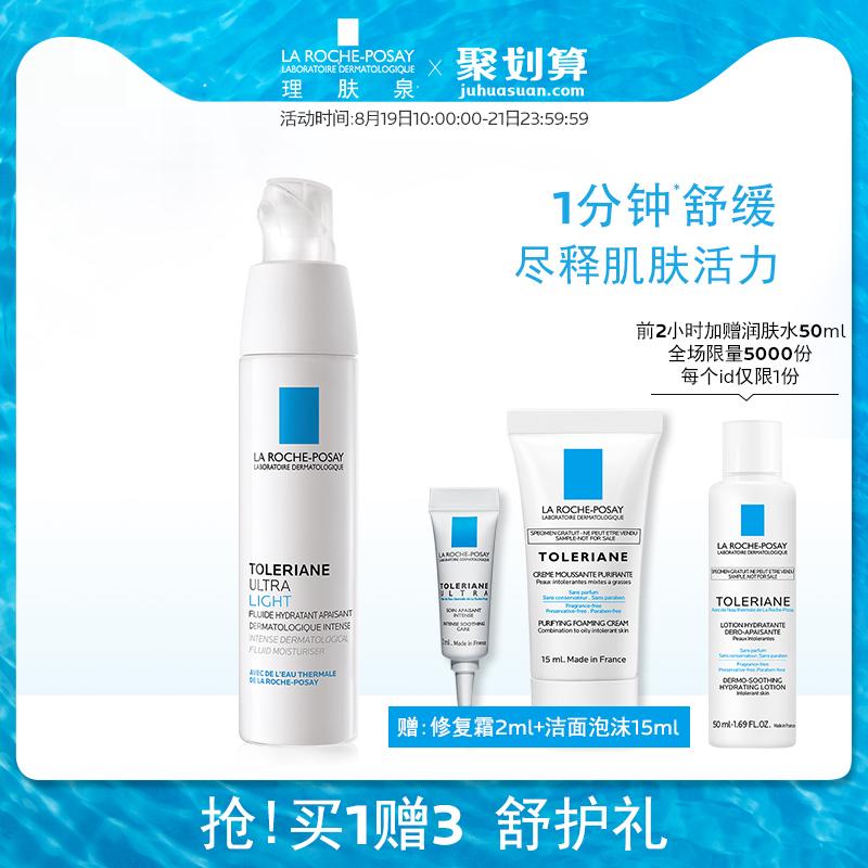 理肤泉安心霜乳液(清爽型)40ml 敏感肌面霜补水修护皮肤屏障