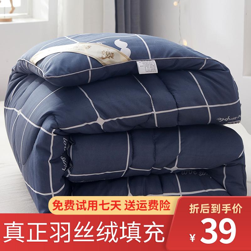 冬季羽丝绒棉被学生宿舍单双人被芯春秋空调被褥加厚保暖10斤被子