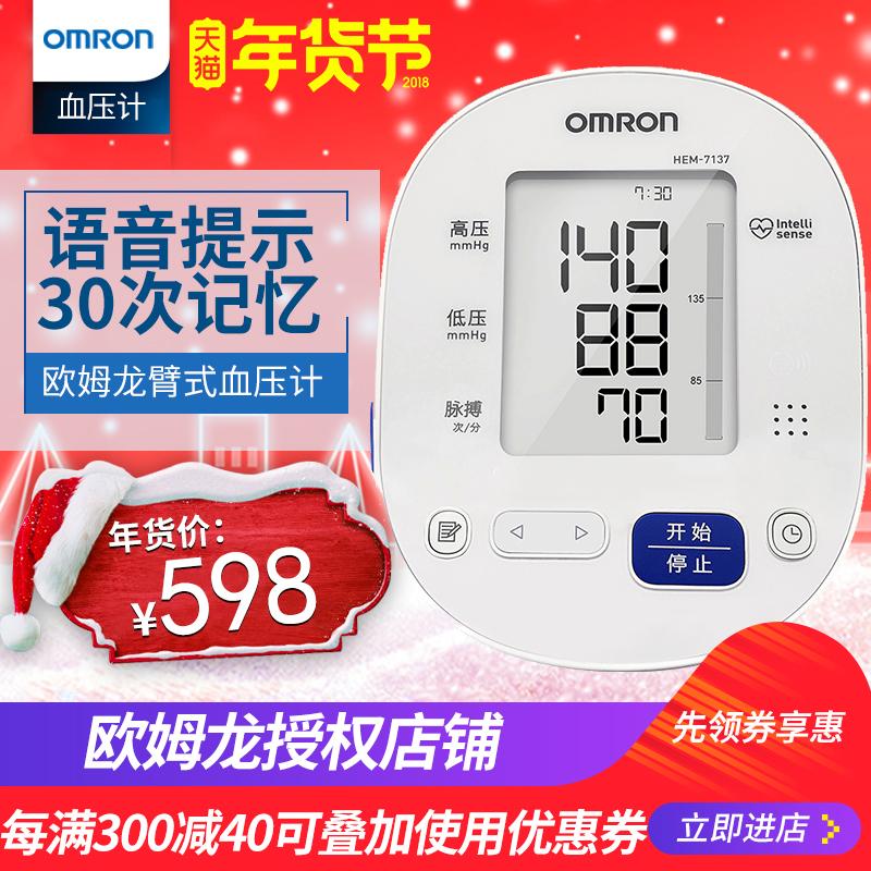 欧姆龙语音电子血压计HEM-7137智能上臂式家用全自动血压计血压仪