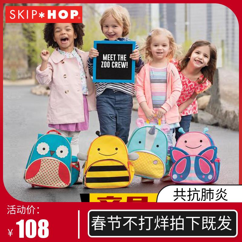美国专柜skip hop幼儿园儿童双肩书包防走失背包宝宝生日礼物男女优惠券