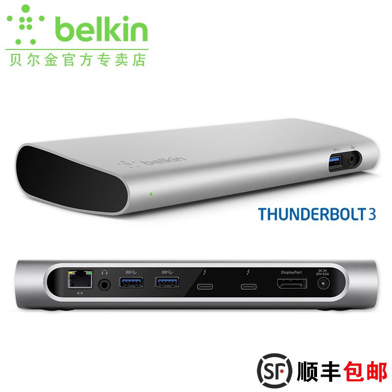 贝尔金Thunderbolt 3代雷电基座转接口扩展坞苹果MacBook转接器