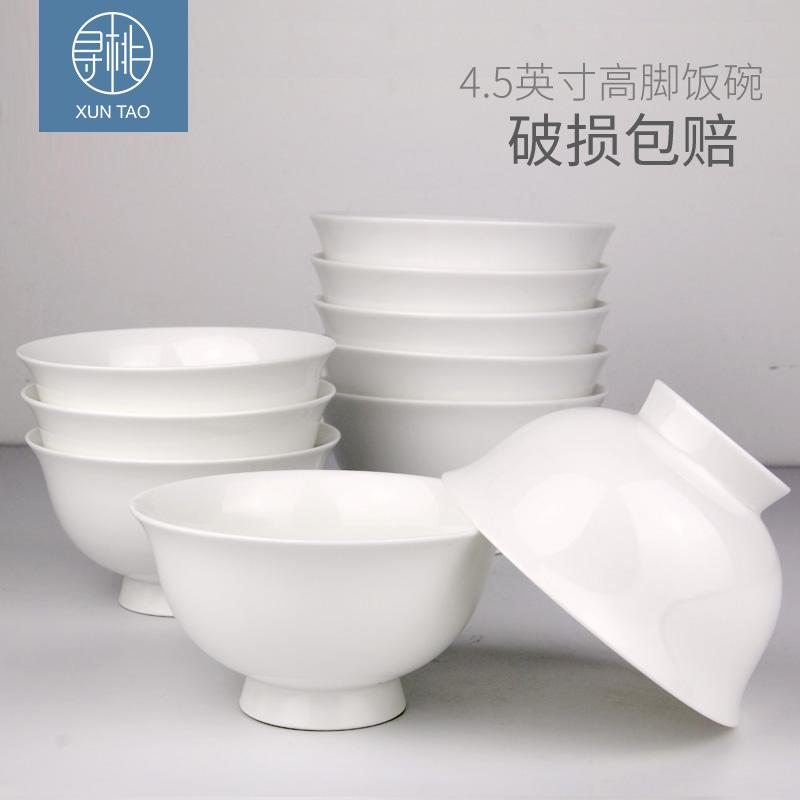 骨瓷碗纯白4.5寸饭碗家用陶瓷米饭碗白瓷碗白色吃饭碗汤碗泡面碗-寻桃旗舰店-12月