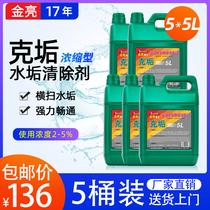 金亮博士克垢中央空调冷却塔水垢清除剂管道清洗剂高效锅炉除垢剂